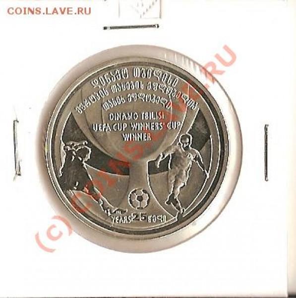 Грузия 2 лари  2006г - сканирование0033