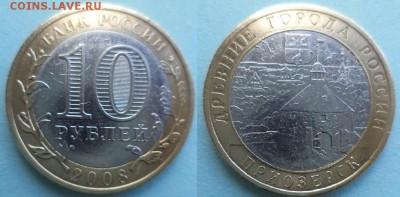 Бракованные монеты - DSC08949.JPG