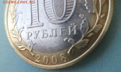 Бракованные монеты - DSC08964.JPG