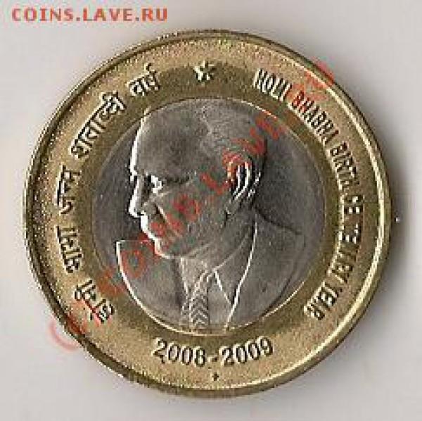 Куплю иностранные биметаллические монеты - ind2009a