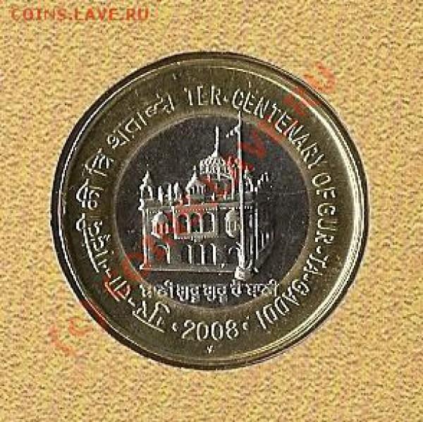 Куплю иностранные биметаллические монеты - ind2008a