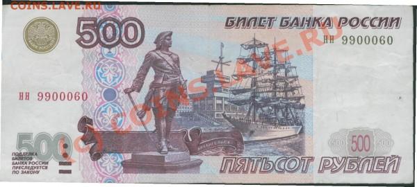 500 рублей 1997 года модификация 2001 года (серия нн) - 500-2001