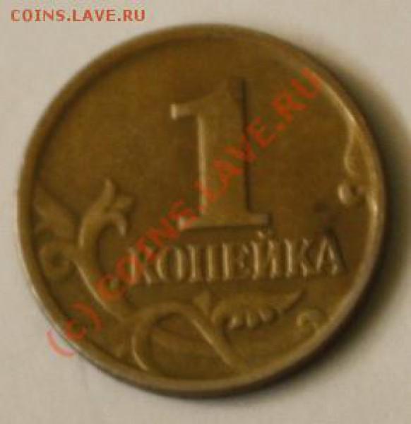 Бракованные монеты - реверс 1 коп
