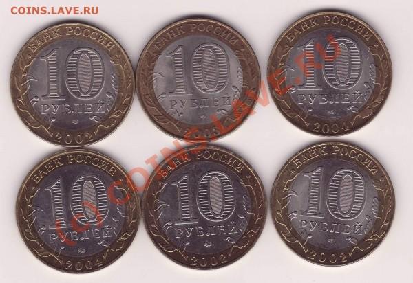 10 рублей - юбилейка. до 18.12.08 - 10rr.JPG