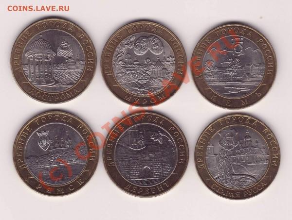 10 рублей - юбилейка. до 18.12.08 - 10r.JPG