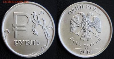Бракованные монеты - 1 руб 2014 (символ) - соударение