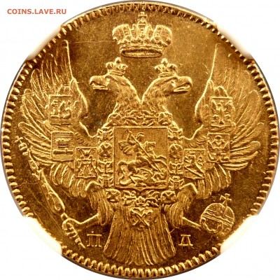 Коллекционные монеты форумчан (золото) - 5 R. 1836 CNB NA MS-61 (2).JPG