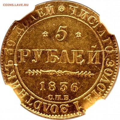 Коллекционные монеты форумчан (золото) - 5 R. 1836 CNB NA MS-61 (3).JPG