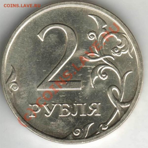 Бракованные монеты - Resize of 2rub08M-griaz