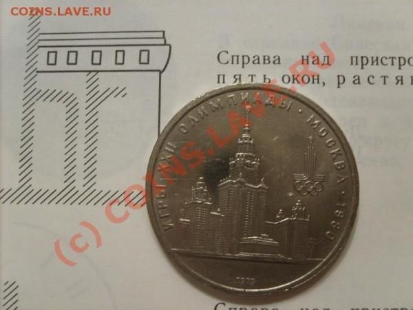Олимпиада-80.Старт Рубль. - S5001795.JPG