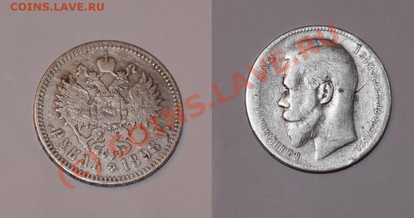 Продаю монету 1 рубль 1898года Николай 2 - Манетко1.JPG