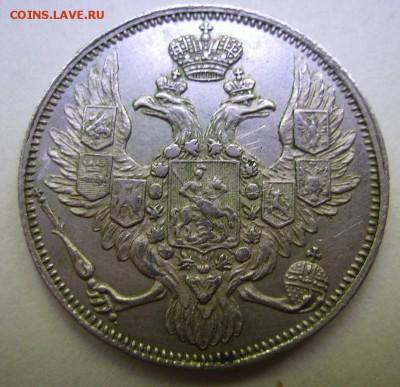 3 рубля 1844г. Платина. До 30.07.2014г. - 222