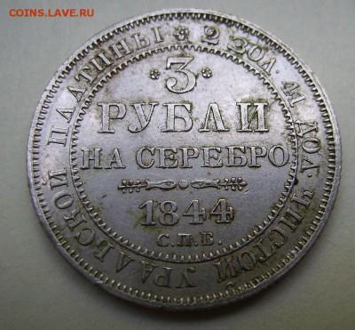 3 рубля 1844г. Платина. До 30.07.2014г. - 111