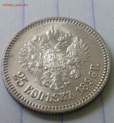 Коллекционные монеты форумчан (мелкое серебро, 5-25 коп) - image