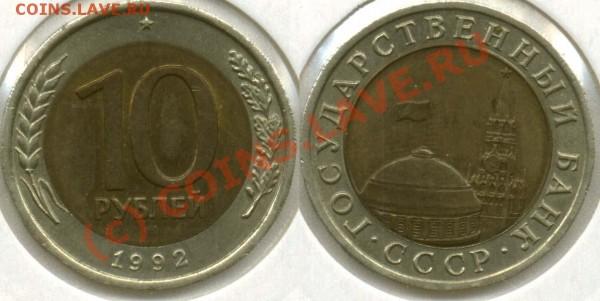 "10 рублей 1991 ммд и 1992 лмд ""ГКЧП"" - 10r-1992"