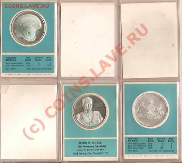 Медали США 3шт 1968,1969г - сканирование0050