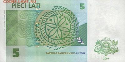 Родная вера Славян на монетах - lat5b