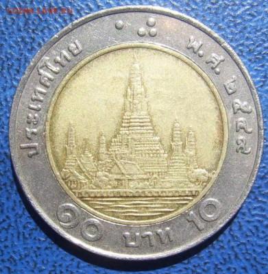 Что попадается среди современных монет - Тайланд