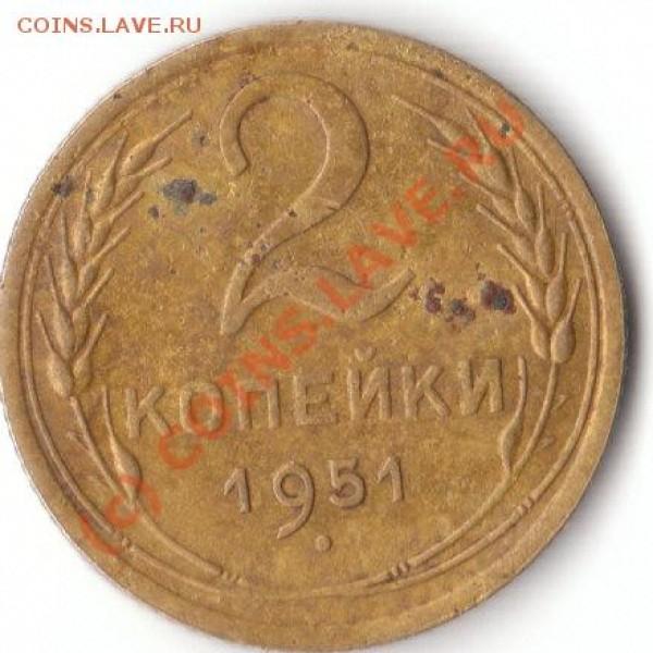 1 коп 1929, 2 коп 1951 - IMG_0003