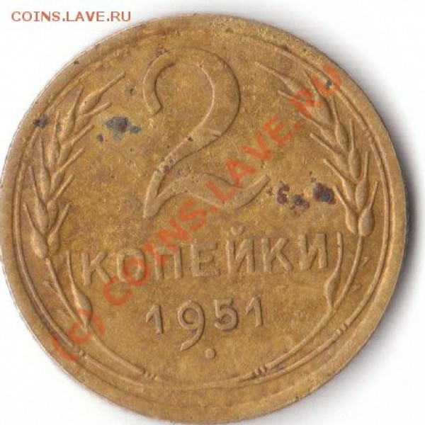 1 коп 1929г., 2 коп 1951г. до 17.12.08г. - IMG_0003