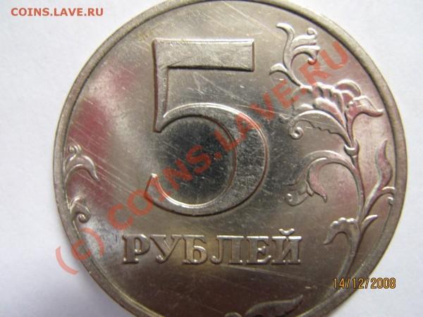 5 рублей 2008 года ММД - два вида - IMG_0168.JPG