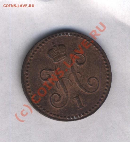Отцените 1 коп. 1843 - 2.3