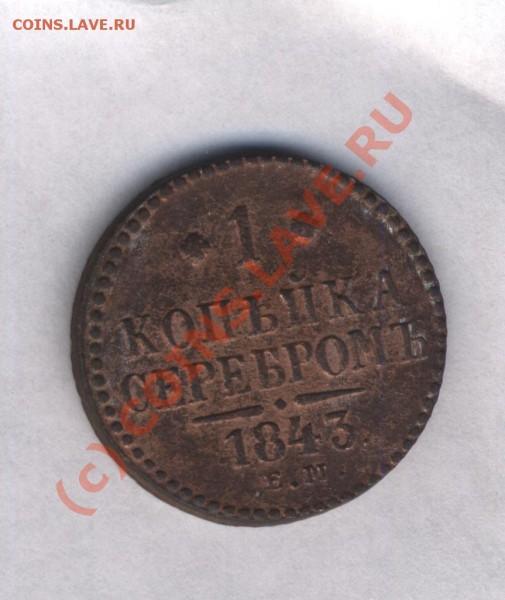 Отцените 1 коп. 1843 - 2.1