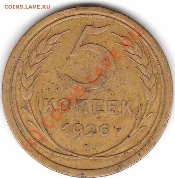 5 копеек 1926 года до 20.12.08 - 5-1926-1