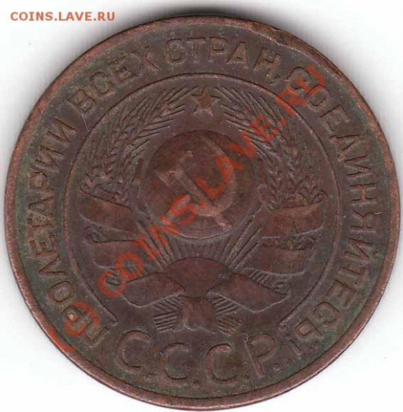 3 копейки 1924 года - 3-1924-2