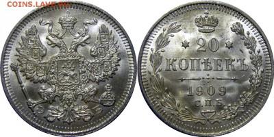 Коллекционные монеты форумчан (мелкое серебро, 5-25 коп) - 20 копеек 1909 СПБ-ЭБ (1)