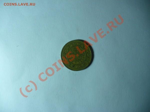 господа потратьте немного времени на эти монеты - P1010168.JPG