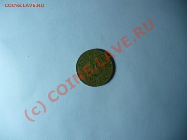 господа потратьте немного времени на эти монеты - P1010164.JPG