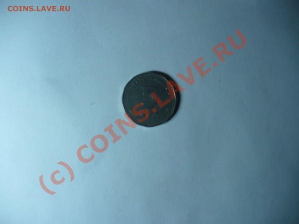 господа потратьте немного времени на эти монеты - P1010158.JPG