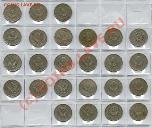 20 копеек комплект 1931-1957 - 20-31-57a