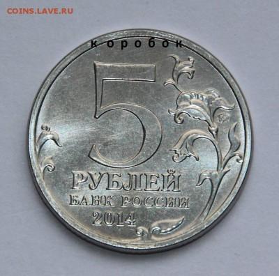 Монеты 2014 года (треп) - IMG_2995 - 1.JPG