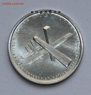 Монеты 2014 года (треп) - IMG_2996 - 1.JPG