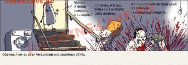 юмор - сер_килл