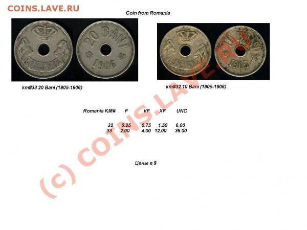 Оцените пожалуйста 10 и 20 BANI 1906 года - Ав.