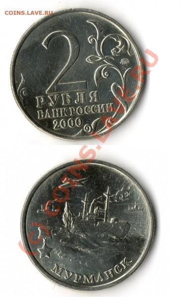 2 рубля 2000 года. Мурманск. - 2 рубля 2000.JPG