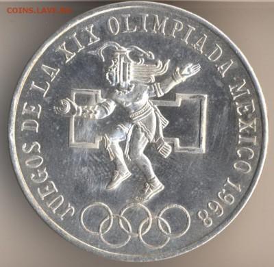 Олимпийские игры. - 84
