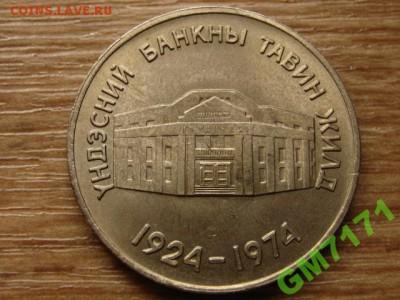 Тугрик 1971 года. Вопрос о стоимости. - 4341726910