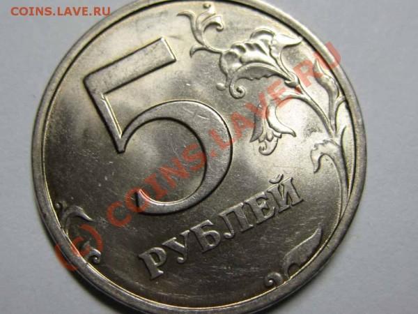 5 рублей 2008 года ММД - два вида - 1