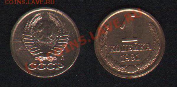 Бракованные монеты - 1 копейка