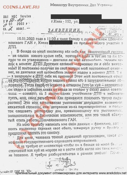 Прикол - zayav1