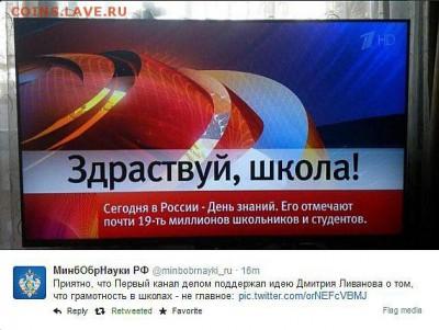 Русский язык, наши ошибки. - Ошибки