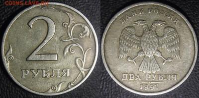 Бракованные монеты - 2 руб 1997 сп - расслоение и зачекан - фото 1