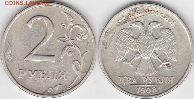 Бракованные монеты - 2 р. 1998 г. (ММД)