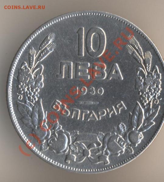 Болгария. - 55