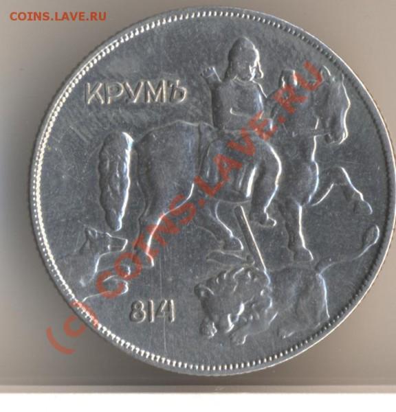 Болгария. - 56