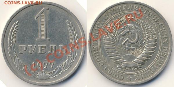 куплю 1 рубль 1977г - 1r77